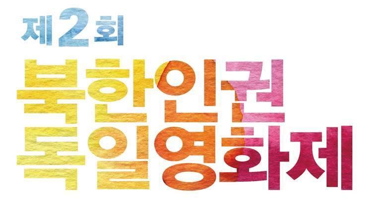nordkoreafilmfestival